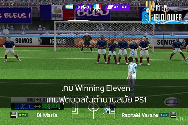เกม Winning Eleven เกมฟุตบอลในตำนานสมัย PS1 ข้อมูล ความรู้ ข่าวสาร Game ReviewGame WinningEleven