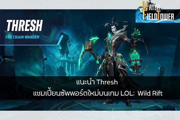 แนะนำ Thresh แชมเปี้ยนซัพพอร์ตใหม่บนเกม LOL: Wild Rift ข้อมูลความรู้ข่าวสารGameReviewGame LOL แนะนำแชมเปี้ยนThresh