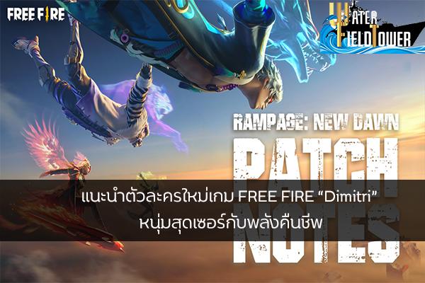 """แนะนำตัวละครใหม่เกม FREE FIRE """"Dimitri"""" หนุ่มสุดเซอร์กับพลังคืนชีพ ข้อมูลความรู้ข่าวสารGameReviewGame FREEFIRE แนะนำตัวละครใหม่Dimitri"""