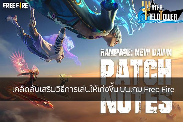 เคล็ดลับเสริมวิธีการเล่นให้เก่งขึ้น บนเกม Free Fire ข้อมูลความรู้ข่าวสารGameReviewGame FreeFire เทคนิคการเล่นFreeFire