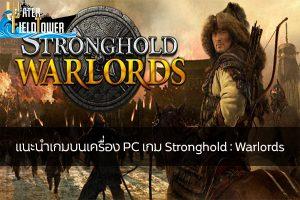 แนะนำเกมบนเครื่อง PC เกม Stronghold : Warlords ข้อมูลความรู้ข่าวสารGameReviewGame StrongholdWarlords