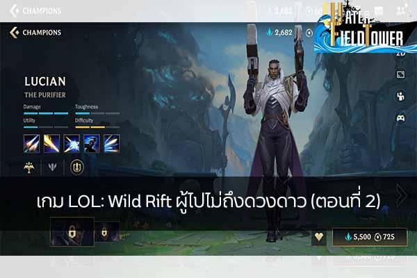เกม LOL: Wild Rift ผู้ไปไม่ถึงดวงดาว (ตอนที่ 2) ข้อมูลความรู้ข่าวสารGameReviewGame LOL