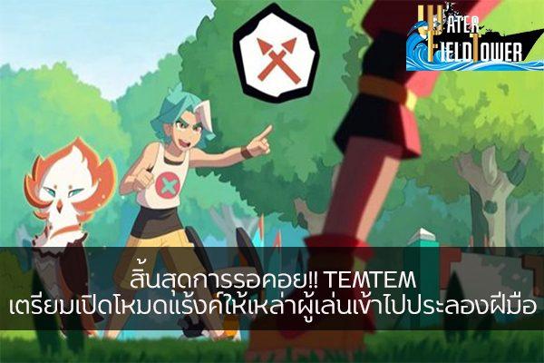 สิ้นสุดการรอคอย!! TEMTEM เตรียมเปิดโหมดแร้งค์ให้เหล่าผู้เล่นเข้าไปประลองฝีมือ ข้อมูล ความรู้ ข่าวสาร Game Online E-sports