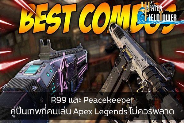 R99 และ Peacekeeper คู่ปืนเทพที่คนเล่น Apex Legends ไม่ควรพลาด ข้อมูล ความรู้ ข่าวสาร Game Review Game Apex Legends R99 Peacekeeper
