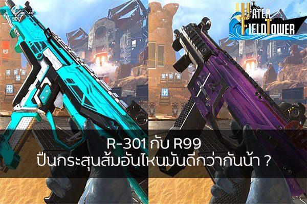R-301 กับ R99 ปืนกระสุนส้มอันไหนมันดีกว่ากันน้า ? ข้อมูล ความรู้ ข่าวสาร Game Review Game Apex Legends R-301,R99