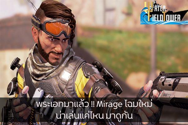 พระเอกมาแล้ว !! Mirage โฉมใหม่ น่าเล่นแค่ไหน มาดูกัน ข้อมูล ความรู้ ข่าวสาร Game Apex Legends Mirage