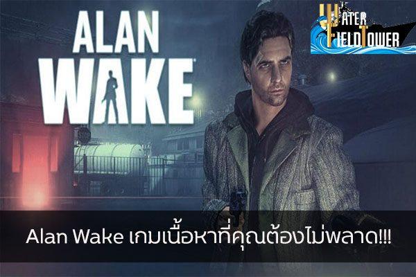 Alan Wake เกมเนื้อหาที่คุณต้องไม่พลาด!!! ข้อมูล ความรู้ ข่าวสาร Game Review Game Alan Wake
