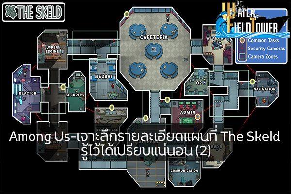 Among Us-เจาะลึกรายละเอียดแผนที่ The Skeld รู้ไว้ได้เปรียบแน่นอน (2) ข้อมูล ความรู้ ข่าวสาร Game ReviewGame AmongUs แผนที่Theskeld