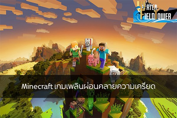 Minecraft เกมเพลินผ่อนคลายความเครียด ข้อมูล ความรู้ ข่าวสาร Game ReviewGame Minecraft