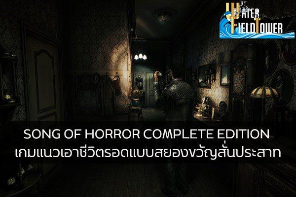 SONG OF HORROR COMPLETE EDITION เกมแนวเอาชีวิตรอดแบบสยองขวัญสั่นประสาท ข้อมูล ความรู้ ข่าวสาร Game ReviewGame SONGOFHORRORCOMPLETEEDITION