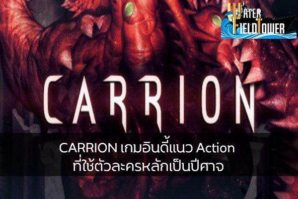 CARRION เกมอินดี้แนว Action ที่ใช้ตัวละครหลักเป็นปีศาจ ข้อมูล ความรู้ ข่าวสาร Game ReviewGame CARRION