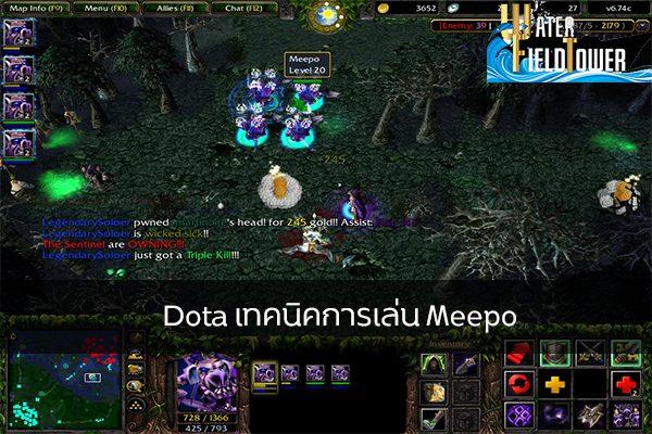 เกมเก่าน่าเล่นวันนี้ Dota1 เทคนิคการเล่น Meepo ข้อมูล ความรู้ ข่าวสาร Game ReviewGame Dota เทคนิคเล่นMeepo