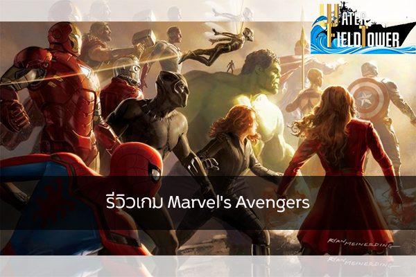รีวิวเกม Marvel's Avengers ข้อมูลความรู้ข่าวสารGameReviewGame MarvelsAvengers
