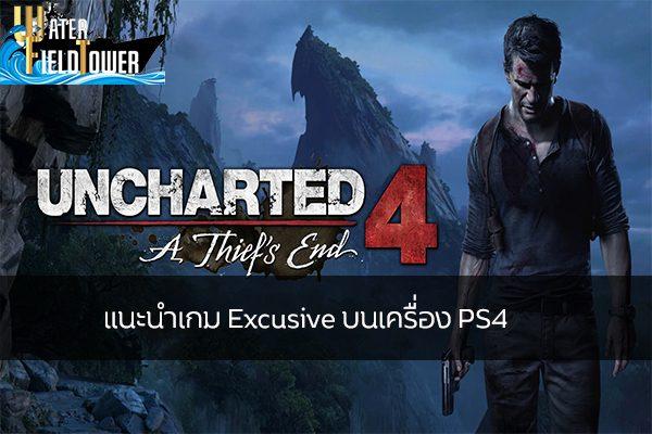 แนะนำเกม Excusive บนเครื่อง PS4 ข้อมูล ความรู้ ข่าวสาร Game ReviewGame เกมExcusivePS4