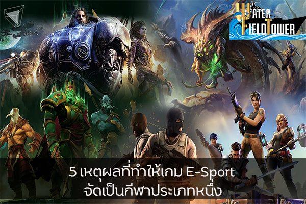 5 เหตุผลที่ทำให้เกม E-Sport จัดเป็นกีฬาประเภทหนึ่ง ข้อมูล ความรู้ ข่าวสาร Game ESport