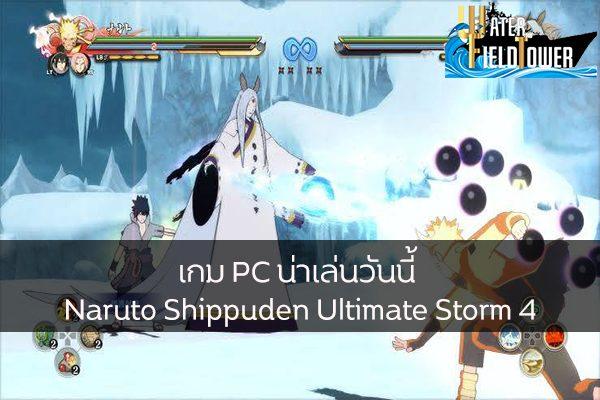 เกม PC น่าเล่นวันนี้ Naruto Shippuden Ultimate Storm 4 ข้อมูล ความรู้ ข่าวสาร Game ReviewGame NarutoShippudenUltimateStorm4