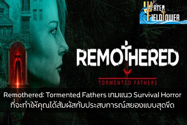 Remothered: Tormented Fathers เกมแนว Survival Horror ที่จะทำให้คุณได้สัมผัสกับประสบการณ์สยองแบบสุดขีด ข้อมูลความรู้ข่าวสารGameReviewGame RemotheredTormentedFathers
