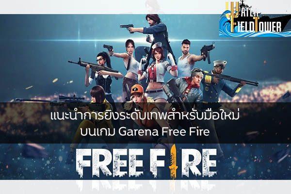 แนะนำการยิงระดับเทพสำหรับมือใหม่บนเกม Garena Free Fire ข้อมูล ความรู้ ข่าวสาร Game ReviewGame GarenaFreeFire เทคนิคการยิง