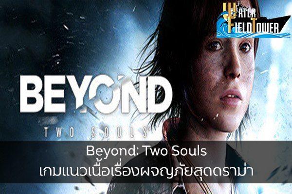 Beyond: Two Souls เกมแนวเนื้อเรื่องผจญภัยสุดดราม่าที่ผู้เล่นต้องตัดสินใจ ข้อมูล ความรู้ ข่าวสาร Game Beyond:TwoSouls