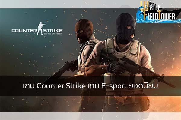 เกม Counter Strike เกม E-sport ยอดนิยม ข้อมูล ความรู้ ข่าวสาร Game ReviewGame E-Sport CounterStrike