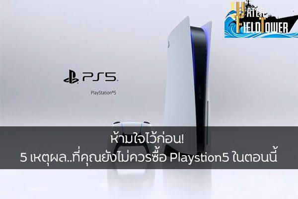 ห้ามใจไว้ก่อน! 5 เหตุผล..ที่คุณยังไม่ควรซื้อ Playstion5 ในตอนนี้ ข้อมูล ความรู้ ข่าวสาร Game ReviewGame Playstion5 เหตุผลที่ยังไม่เคยซื้อPlaystion5