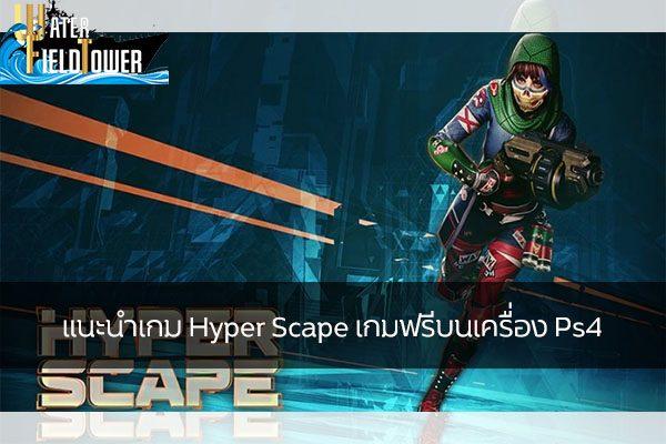 แนะนำเกม Hyper Scape เกมฟรีบนเครื่อง Ps4 ข้อมูลความรู้ข่าวสารGameReviewGame HyperScape