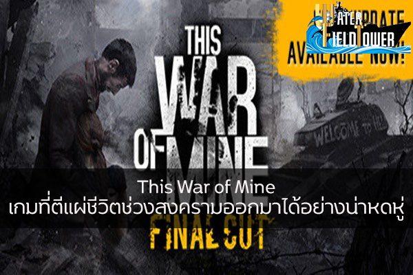 This War of Mine เกมที่ตีแผ่ชีวิตช่วงสงครามออกมาได้อย่างน่าหดหู่ ข้อมูล ความรู้ ข่าวสาร Game ReviewGame ThisWarofMine
