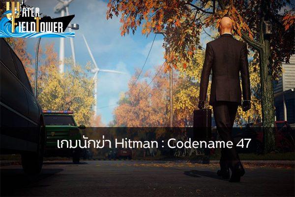 เกมนักฆ่า Hitman : Codename 47 ข้อมูล ความรู้ ข่าวสาร Game ReviewGame Hitman:Codename47