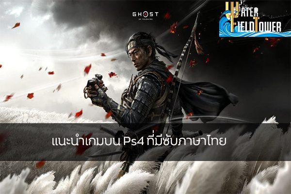แนะนำเกมบน Ps4 ที่มีซับภาษาไทย ข้อมูล ความรู้ ข่าวสาร Game ReviewGame เกมPs4ที่มีซับภาษาไทย